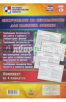 "Комплект плакатов ""Инструктажи по безопасности для кабинета физики"" (4 плаката). ФГОС от Лабиринт"