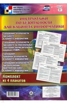 Комплект плакатов Инструктажи по безопасности для кабинета информатики (4 плаката). ФГОС