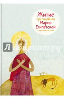 Житие преподобной Марии Египетской в пересказедля детей