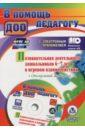 Обложка Познавательная деятельность дошкольников 6-7 лет в игровом взаимодействии