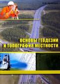 Основы геодезии и топография местности. Учебное пособие