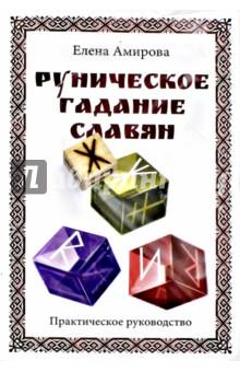 мировые системы прогнозирования мо ифа и-цзин огам амфитеатров владимир леонович