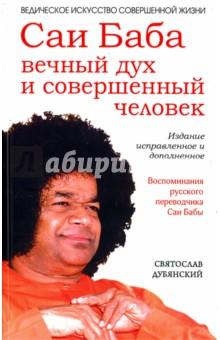 Саи Баба — вечный дух и совершенный человек сатья саи баба веды путь жизни формы и методы работы над собой isbn 978 5 413 01137 9