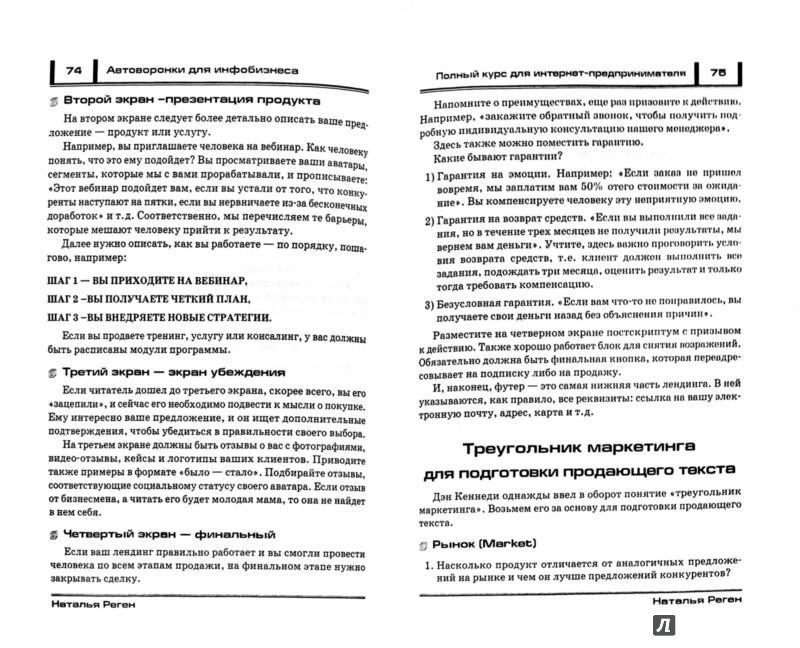Иллюстрация 1 из 9 для Автоворонки для инфобизнеса - Наталья Реген | Лабиринт - книги. Источник: Лабиринт