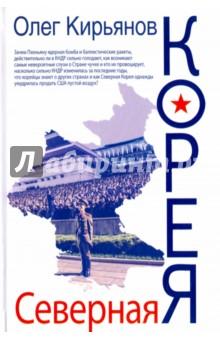 Северная Корея как можно детали на мопед дельта в киеви какие цены моторы