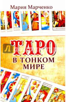Таро в Тонком мире сефер а цель или книга тени теория и практика одной из наидревнейших магических традиций