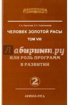 Человек золотой расы. Том 8. Рок, судьба или роль программ в развитии. Часть 2