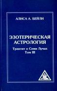 Эзотерическая астрология Трактат о Семи Лучах. Том 3