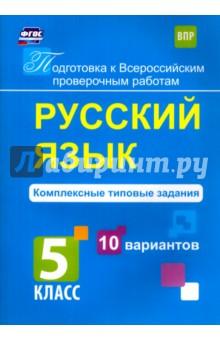 Русский язык. 5 класс. Комплексные типовые задания. 10 вариантов. ФГОС готовые домашние задания русский язык 5 11 класс
