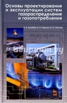 Основы проектирования и эксплуатации систем газораспределения и газопотребления брюханов о н основы эксплуатации оборудования и систем газоснабжения учебник