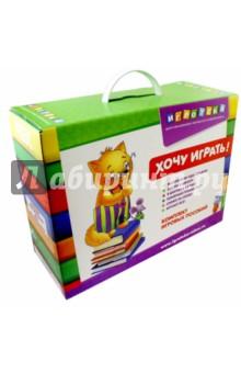 """Игротека. Хочу учиться! Комплект игровых пособий. Чемоданчик """"Игры для дошокльников"""" (5712917)"""
