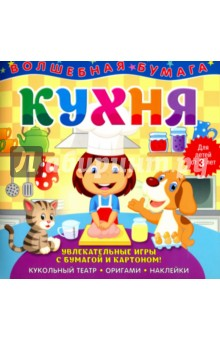 """Книга Волшебная бумага """"Кухня"""""""