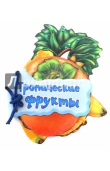 Тропические фрукты книги нд плэй серия отгадай ка бандл 1