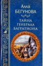 Обложка Тайна генерала Багратиона