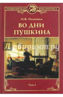 Во дни Пушкина. В 2 томах. Том 2