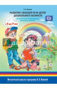 Развитие связной речи детей дошкольного возраста с 2 до7 лет. Методические рекомендации. ФГОС
