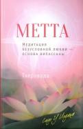Метта. Медитация безусловной любви — основа випассаны