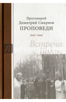 Проповеди 1992-1994. Встреча с Богом