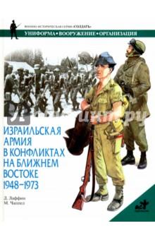 Израильская армия в конфликтах на Ближнем Востоке. 1948 - 1973