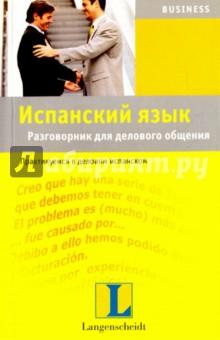 Испанский язык. Разговорник для делового общения книги издательство аст испанский разговорник