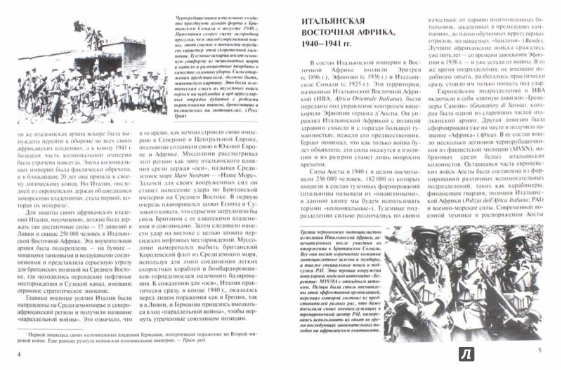 Иллюстрация 1 из 11 для Итальянская армия. 1940-1943. Африканский театр военных действий - Ф. Джоуэтт | Лабиринт - книги. Источник: Лабиринт