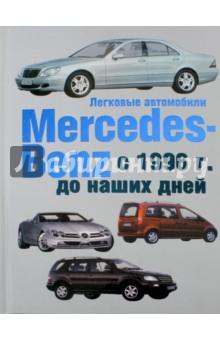 Легковые автомобили Mersedes-Benz с 1996 г.  до наших дней barty mersedes benz s63 amg
