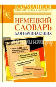 Немецкий словарь для начинающих рипол классик современный русско немецкий словарь 60000 слов и выражений