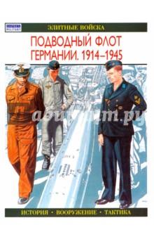 Подводный флот Германии. 1914-1945
