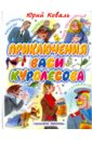 Обложка Приключения Васи Куролесова