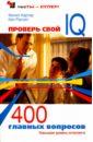 Проверь свой IQ. 400 главных вопросов, Картер Филип,Рассел Кен