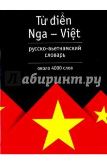 Русско-вьетнамский словарь вьетнамские ковры в москве