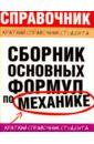 Сборник основных формул по механике для вузов, Мартинсон Леонид Карлович,Смирнов Евгений Васильевич