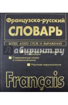 Французско-русский. Русско-французский словарь русско французский словарь