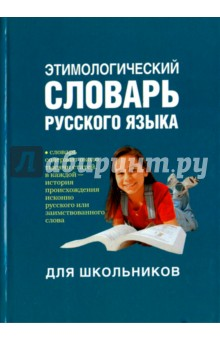 Этимологический словарь русского языка для школьников большой этимологический словарь русского языка