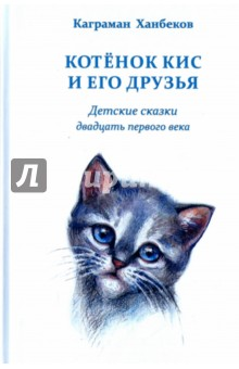 Котёнок Кис и его друзья. Детские сказки двадцать первого века