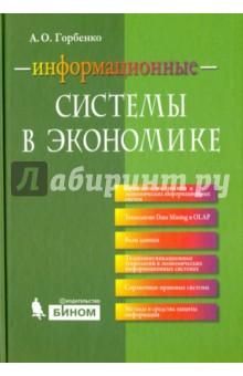 Информационные системы в экономике фондовый рынок учебное пособие для вузов экономического профиля