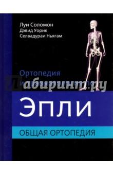 Ортопедия и травматология по Эпли в 3-х томах. Том 1. Общая ортопедия эпли н язык интуиции