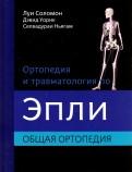 Ортопедия и травматология по Эпли в 3-х томах. Том 1. Общая ортопедия