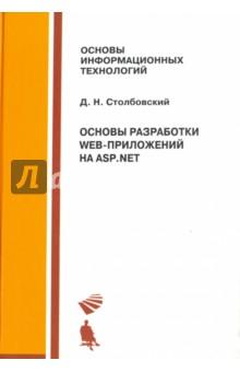 Основы разработки Web-приложений на ASP.NET relation extraction from web texts with linguistic and web features