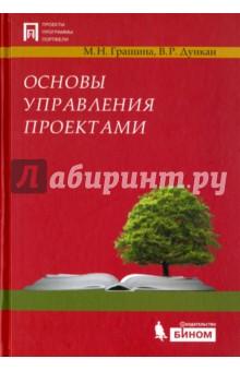 Основы управления проектами искусство управления it проектами 2 е изд