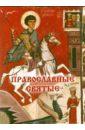 Православные святые,