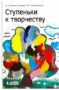 Мелик-Пашаев Александр Александрович, Новлянская Зинаида Николаевна Ступеньки к творчеству цены