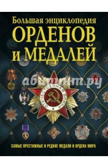 Большая энциклопедия орденов и медалей знаки отличия в минске