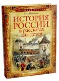 История России в рассказах для детей. Избранные главы