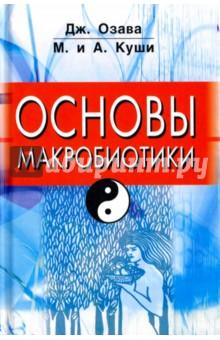 Обложка книги Основы макробиотики