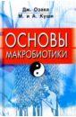 Основы макробиотики, Озава Джордж,Куши Микио,Куши Авелин