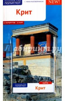 Крит (c картой) (RG05710)