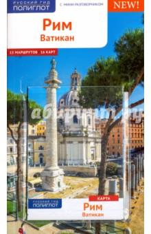 Рим и Ватикан (с картой) (RG08313) футболка с полной запечаткой printio trinity ][akky