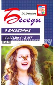 Беседы о насекомых с детьми 5-8 лет