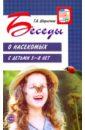 Беседы о насекомых с детьми 5-8 лет, Шорыгина Татьяна Андреевна